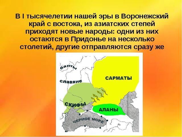 В I тысячелетии нашей эры в Воронежский край с востока, из азиатских степей п...