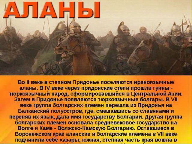 Во II веке в степном Придонье поселяются ираноязычные аланы. В IV веке через...