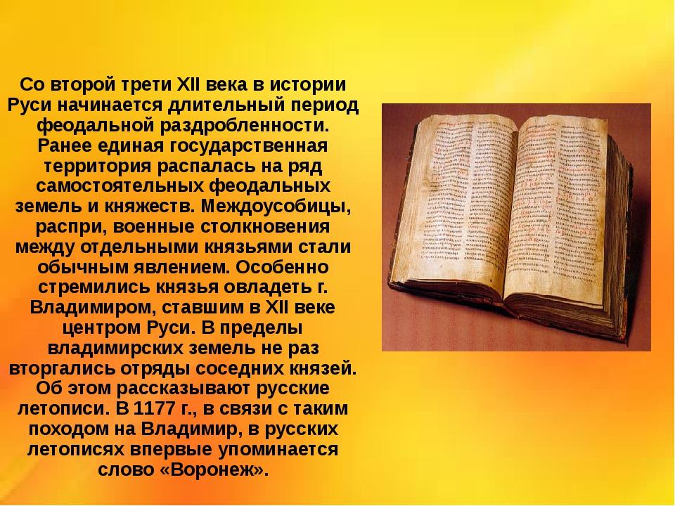 Со второй трети XII века в истории Руси начинается длительный период феодальн...