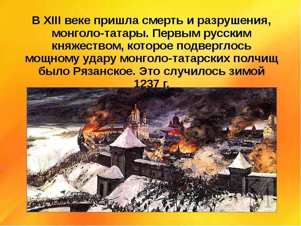 В XIII веке пришла смерть и разрушения, монголо-татары. Первым русским княжес...