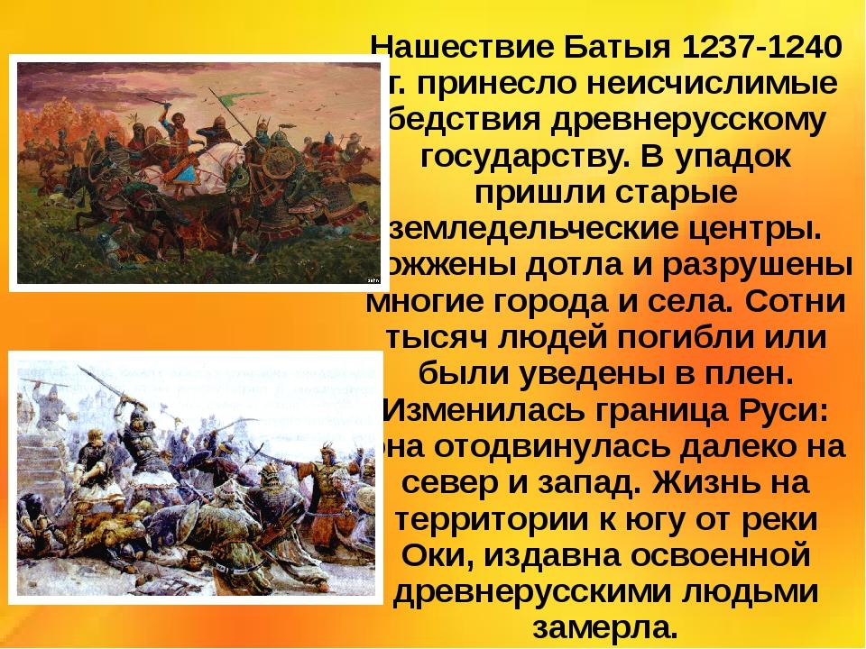 Нашествие Батыя 1237-1240 гг. принесло неисчислимые бедствия древнерусскому г...