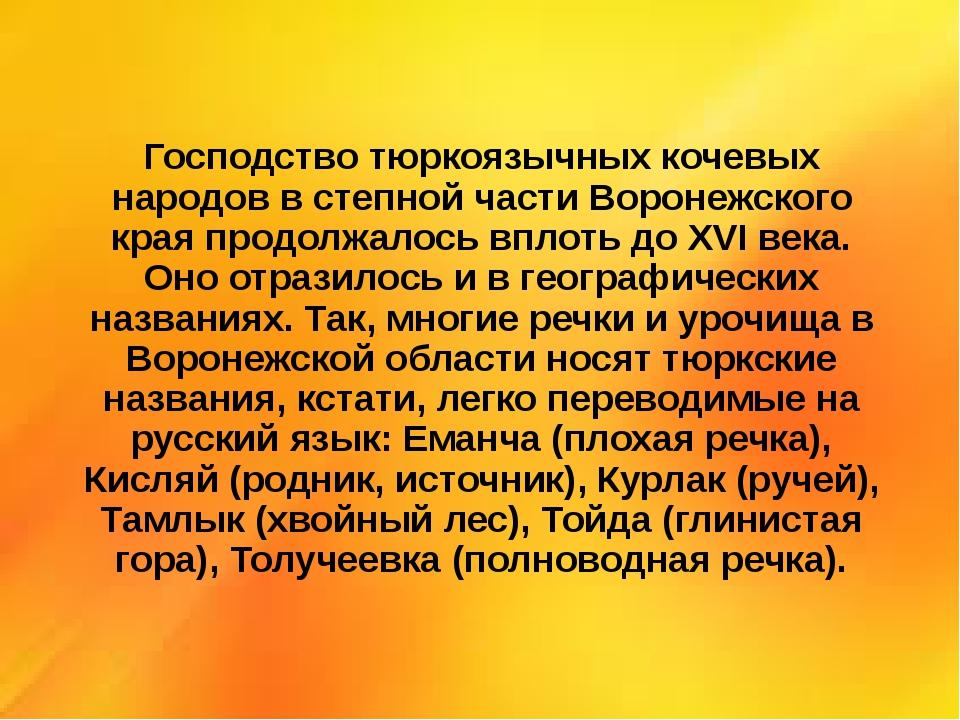 Господство тюркоязычных кочевых народов в степной части Воронежского края про...