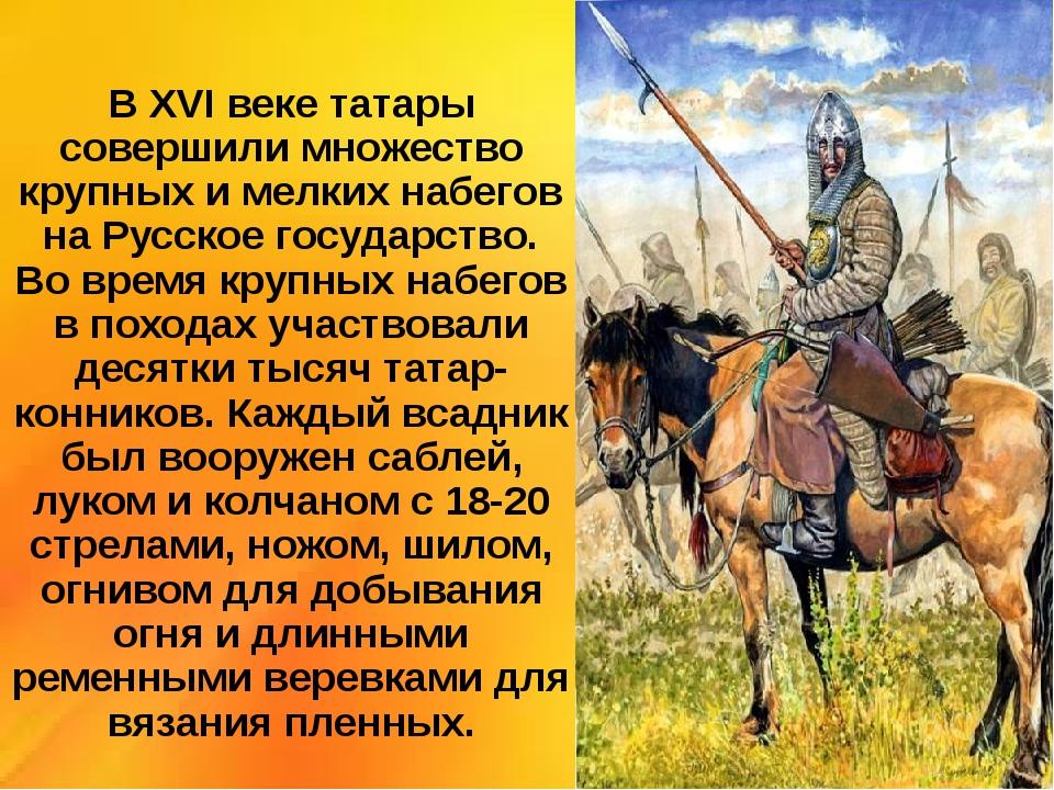 В XVI веке татары совершили множество крупных и мелких набегов на Русское гос...