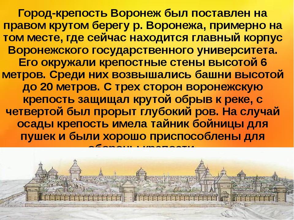 Город-крепость Воронеж был поставлен на правом крутом берегу р. Воронежа, при...