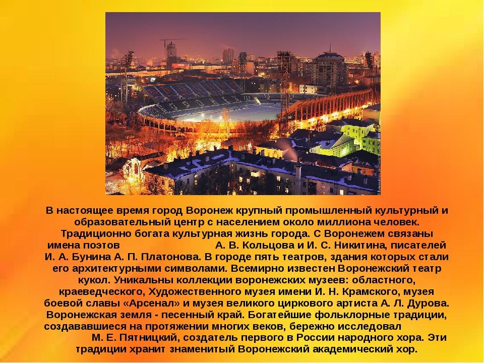 В настоящее время город Воронеж крупный промышленный культурный и образовател...