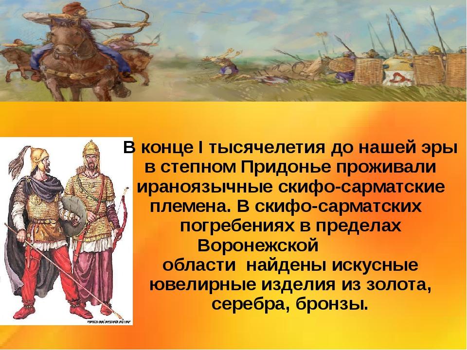 В конце I тысячелетия до нашей эры в степном Придонье проживали ираноязычные...