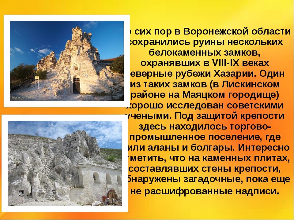 До сих пор в Воронежской области сохранились руины нескольких белокаменных за...