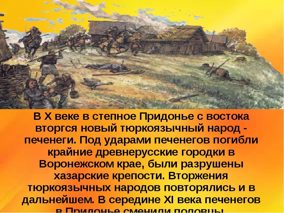 В X веке в степное Придонье с востока вторгся новый тюркоязычный народ - пече...
