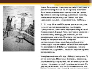Когда было нужно, Коперник посвящал свои силы и практическим работам: по его