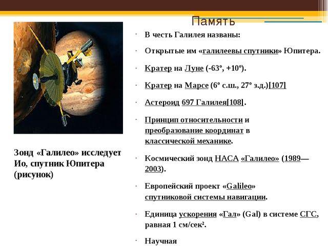 Память В честь Галилея названы: Открытые им «галилеевы спутники» Юпитера. Кр...