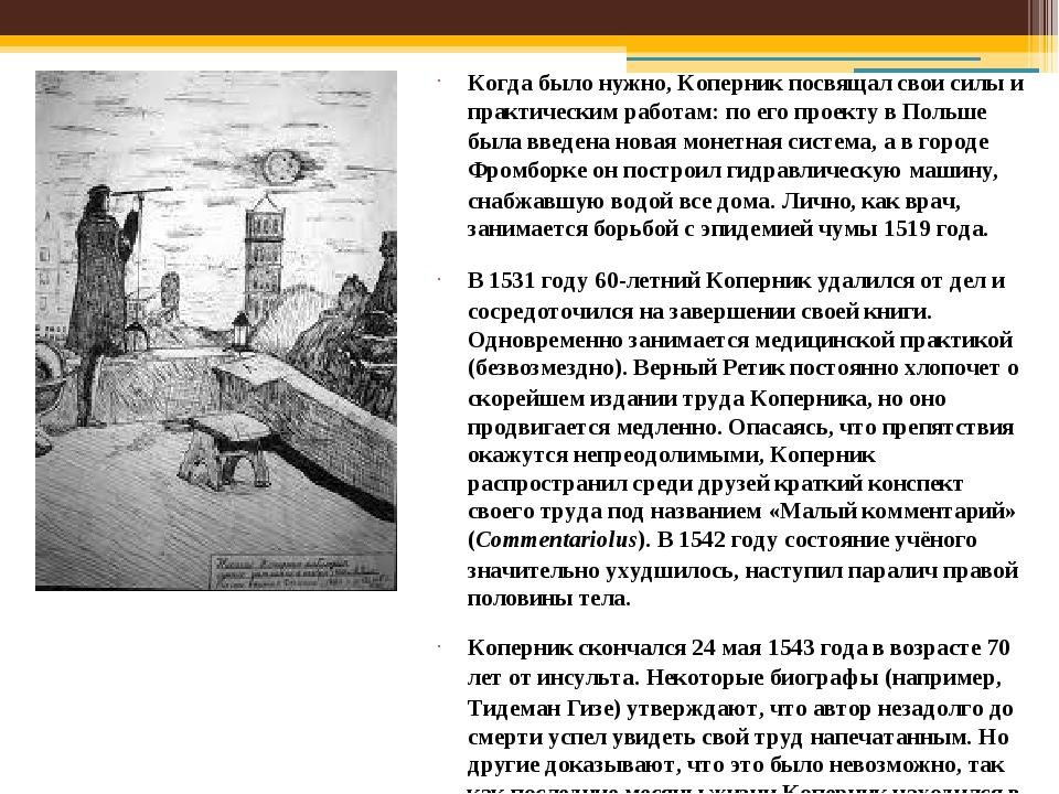 Когда было нужно, Коперник посвящал свои силы и практическим работам: по его...