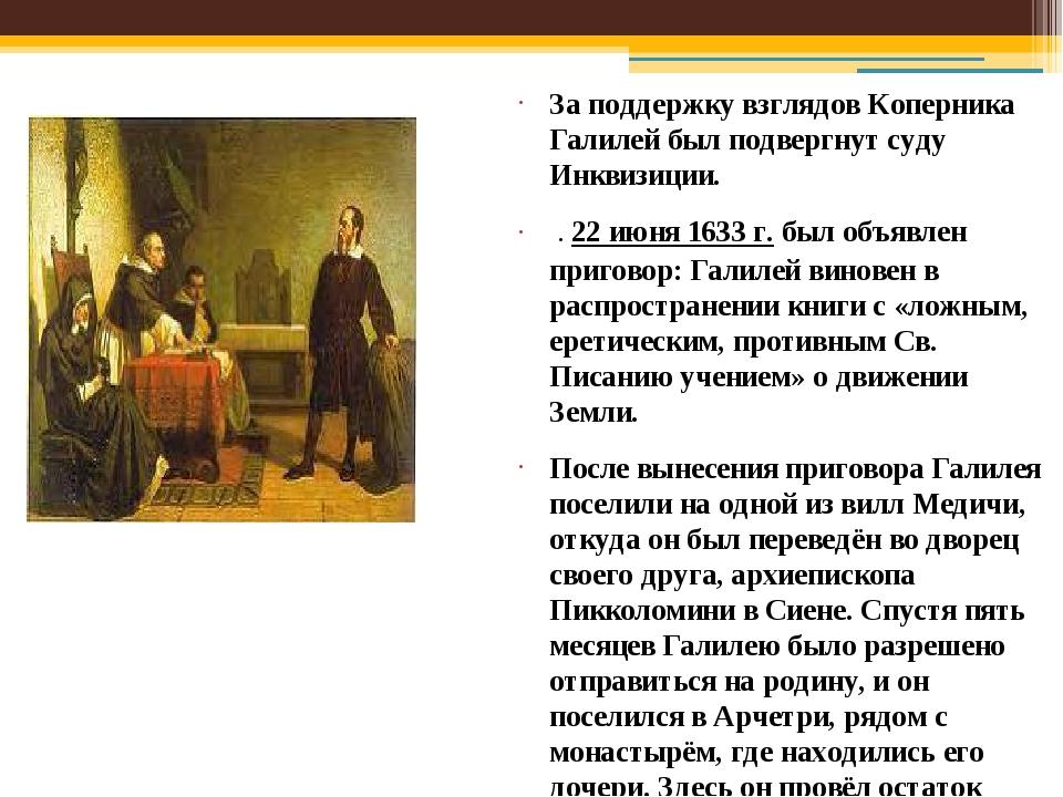 За поддержку взглядов Коперника Галилей был подвергнут суду Инквизиции. . 22...