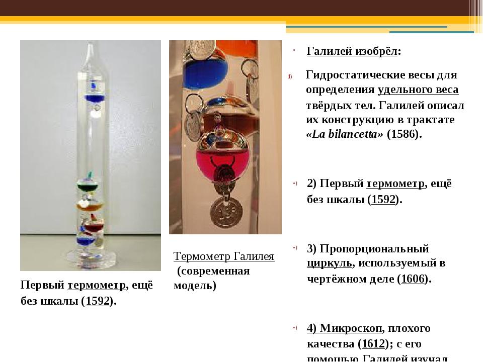 Галилей изобрёл: Гидростатические весы для определения удельного веса твёрдых...
