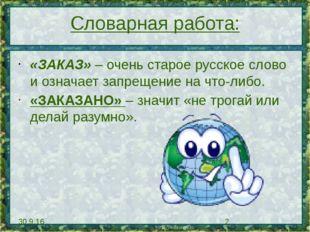 Словарная работа: «ЗАКАЗ» – очень старое русское слово и означает запрещение
