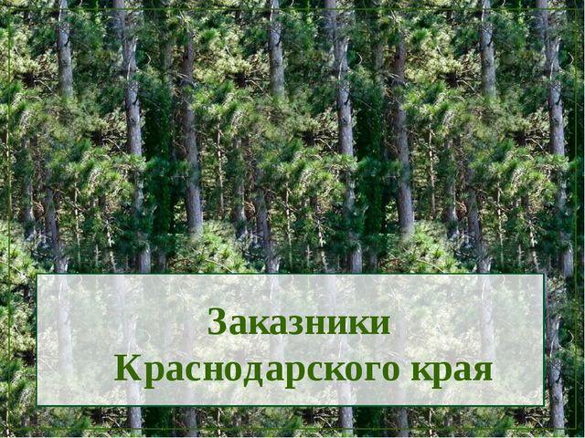 Заказники Краснодарского края