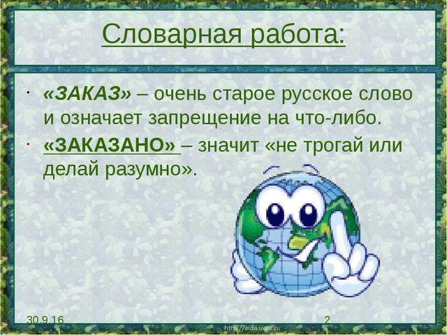 Словарная работа: «ЗАКАЗ» – очень старое русское слово и означает запрещение...