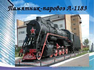 Памятник-паровоз Л-1183