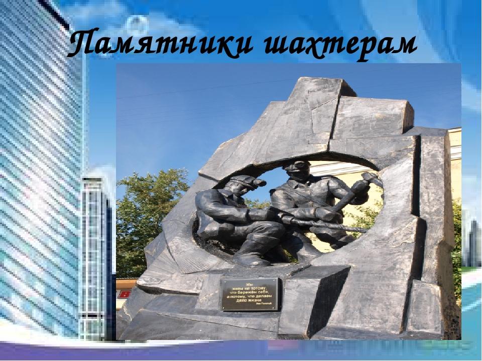 Памятники шахтерам