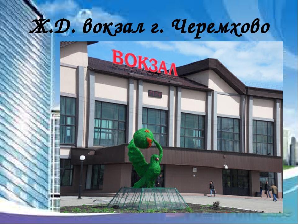 Ж.Д. вокзал г. Черемхово