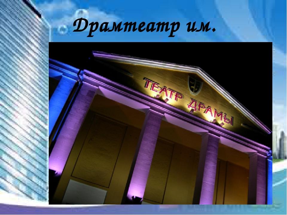 Драмтеатр им. В.П.Гуркина