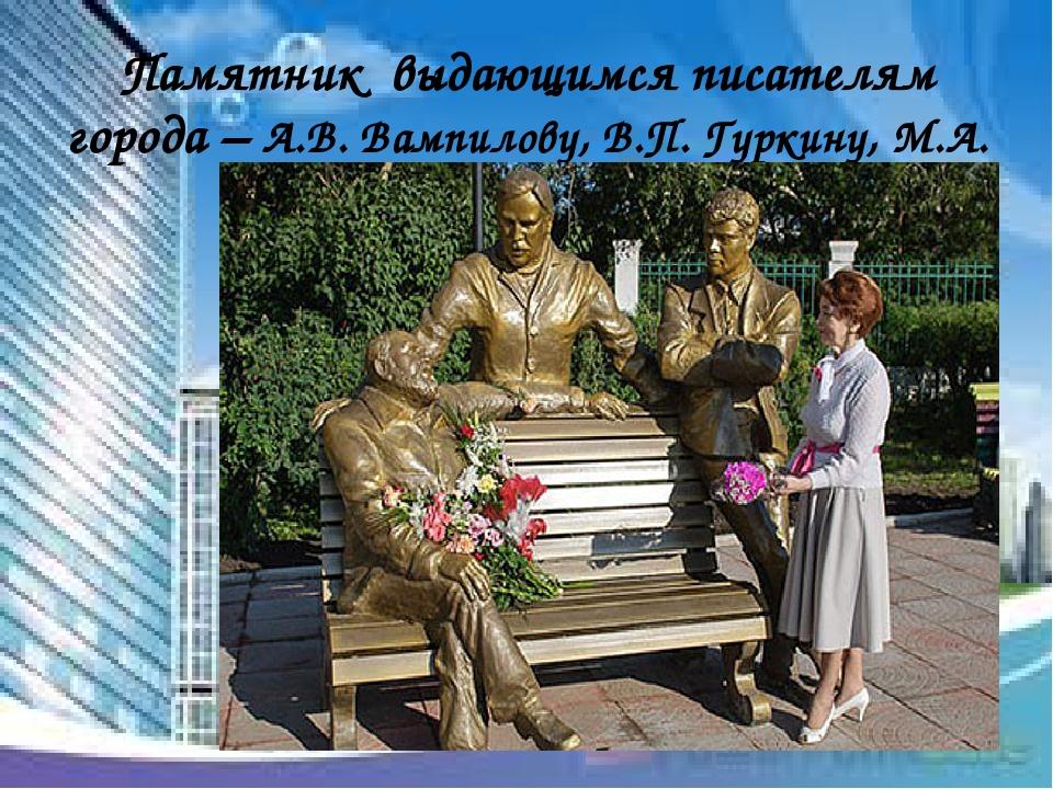 Памятник выдающимся писателям города – А.В. Вампилову, В.П. Гуркину, М.А. Вар...