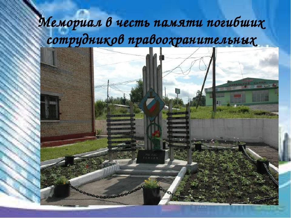 Мемориал в честь памяти погибших сотрудников правоохранительных органов