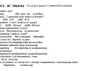 1.Қан қандай ұлпа? а)дәнекер б)бұлшық ет в) жабын 2.Плазманың құрамында неше