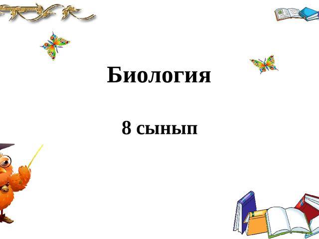 Биология 8 cынып