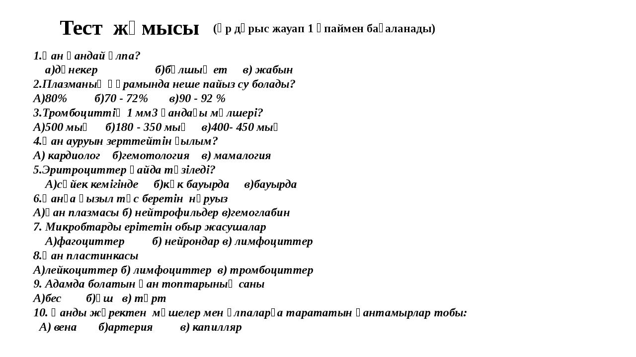 1.Қан қандай ұлпа? а)дәнекер б)бұлшық ет в) жабын 2.Плазманың құрамында неше...