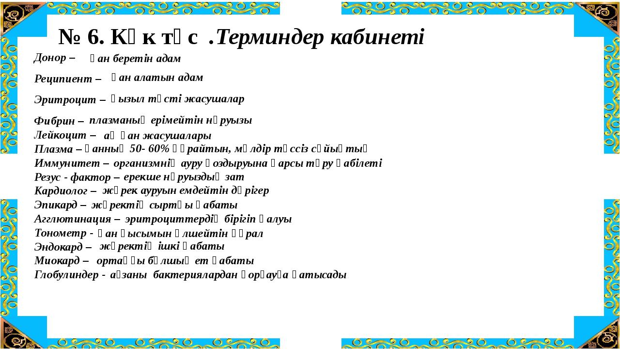 № 6. Көк түс .Терминдер кабинеті Донор – Реципиент – Эритроцит – Фибрин – Лей...