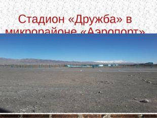Стадион «Дружба» в микрорайоне «Аэропорт»