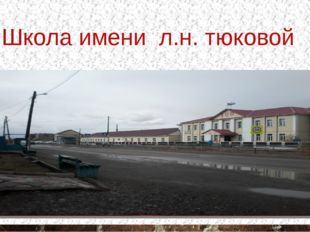 Школа имени л.н. тюковой