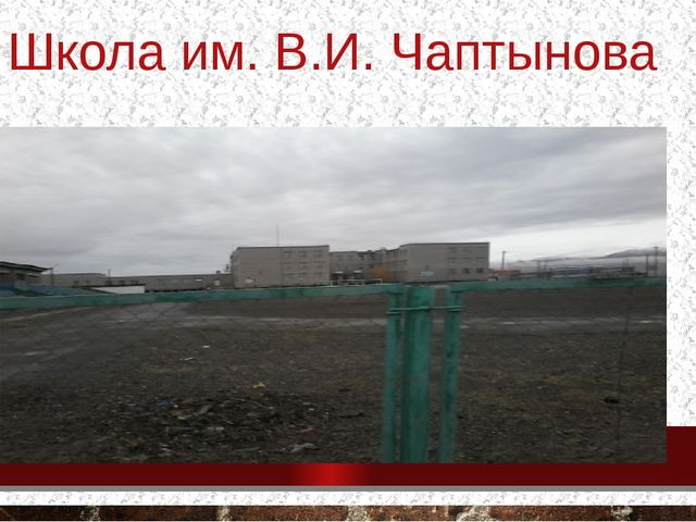 Школа им. В.И. Чаптынова