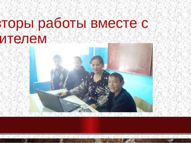 Авторы работы вместе с учителем