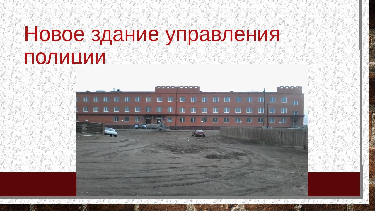 Новое здание управления полиции