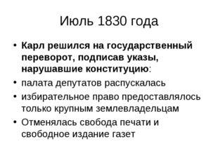 Июль 1830 года Карл решился на государственный переворот, подписав указы, нар