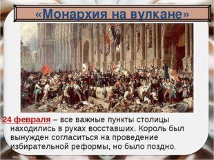 24 февраля – все важные пункты столицы находились в руках восставших. Король