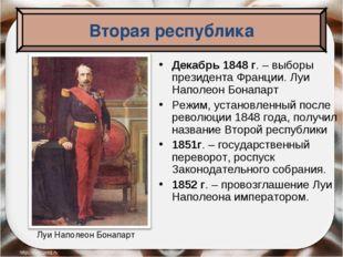Декабрь 1848 г. – выборы президента Франции. Луи Наполеон Бонапарт Режим, уст