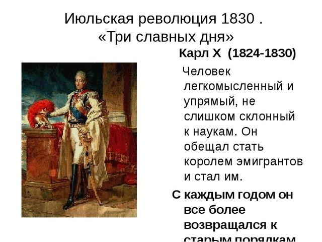 Июльская революция 1830 . «Три славных дня» Карл X (1824-1830) Человек легком...