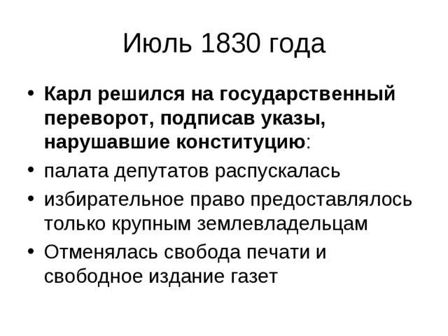Июль 1830 года Карл решился на государственный переворот, подписав указы, нар...