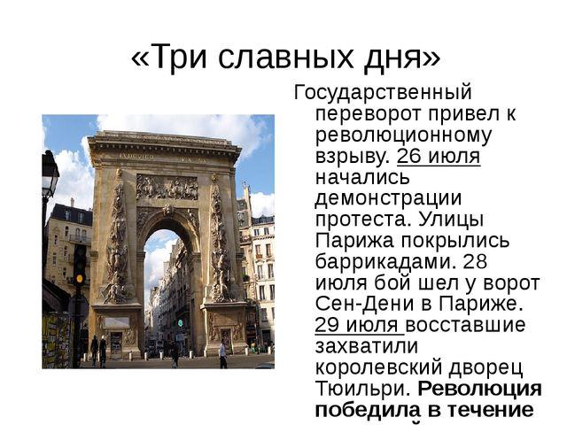 «Три славных дня» Государственный переворот привел к революционному взрыву. 2...