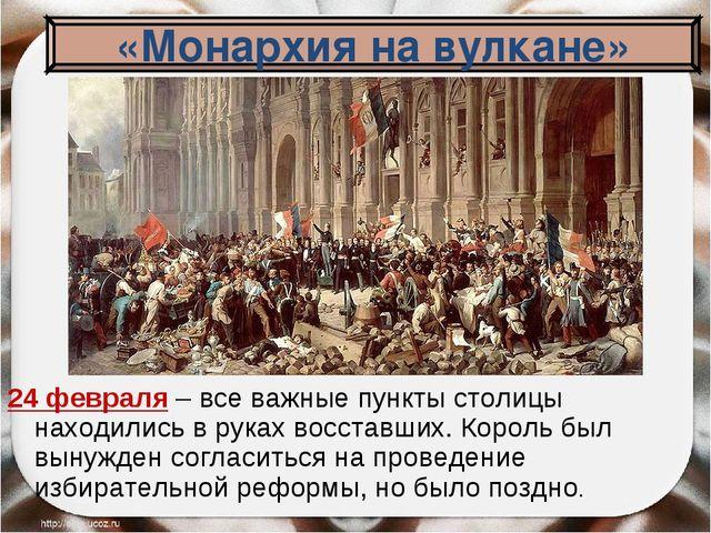 24 февраля – все важные пункты столицы находились в руках восставших. Король...