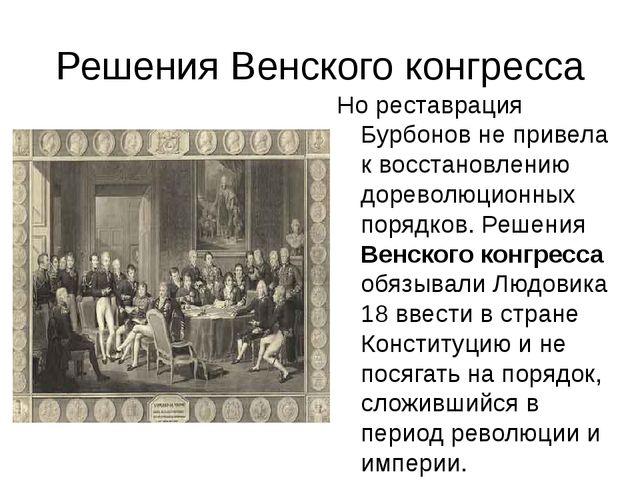 Решения Венского конгресса Но реставрация Бурбонов не привела к восстановлени...