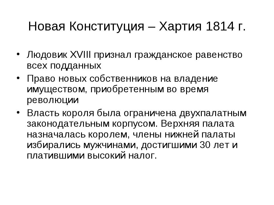 Новая Конституция – Хартия 1814 г. Людовик XVIII признал гражданское равенств...