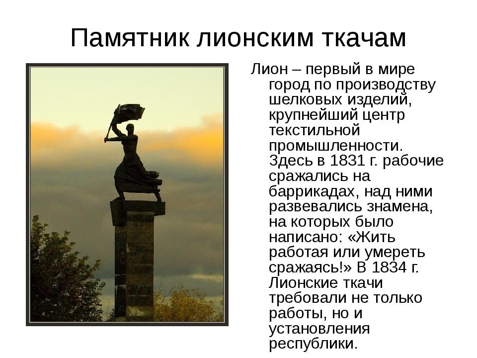 Памятник лионским ткачам Лион – первый в мире город по производству шелковых...