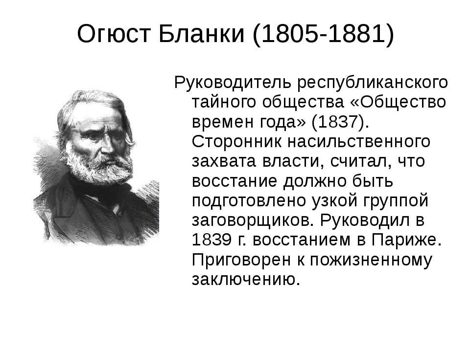 Огюст Бланки (1805-1881) Руководитель республиканского тайного общества «Обще...