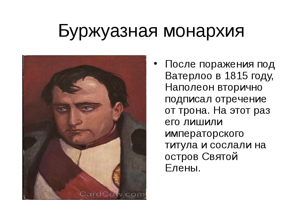 Буржуазная монархия После поражения под Ватерлоо в 1815 году, Наполеон втори...