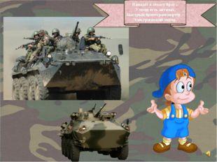 Попадёт в пехоту брат – У меня есть автомат, Быстрый бронетранспортёр – Элект