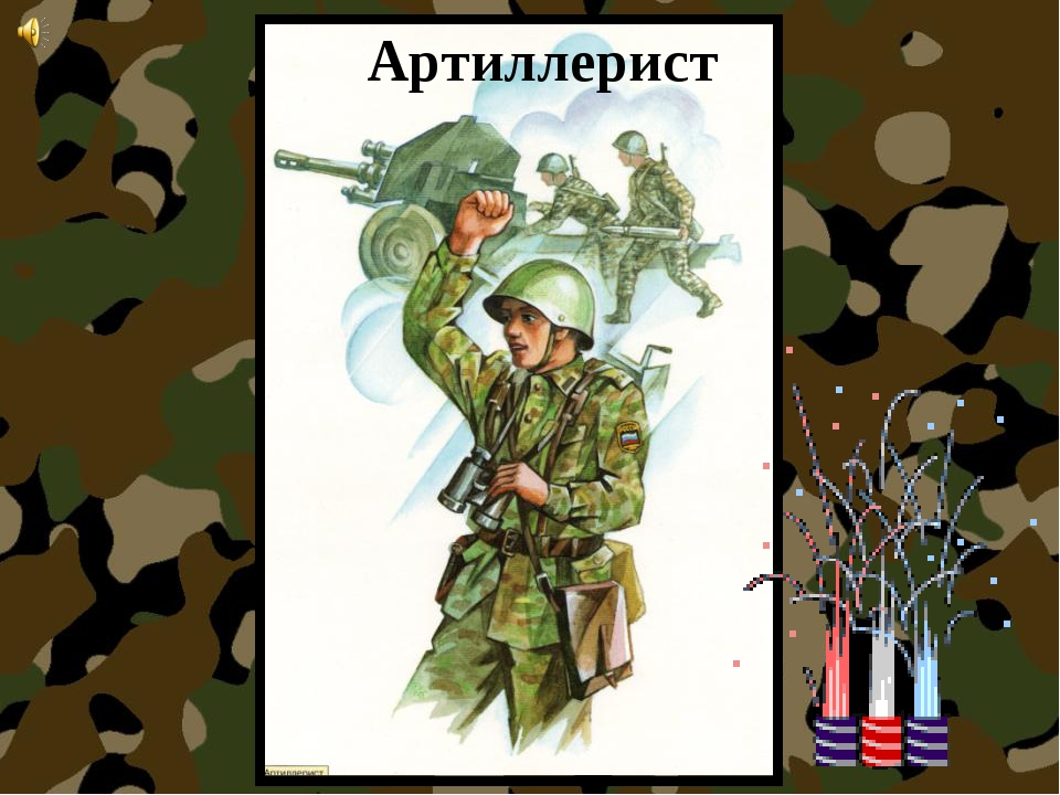 Артиллерист