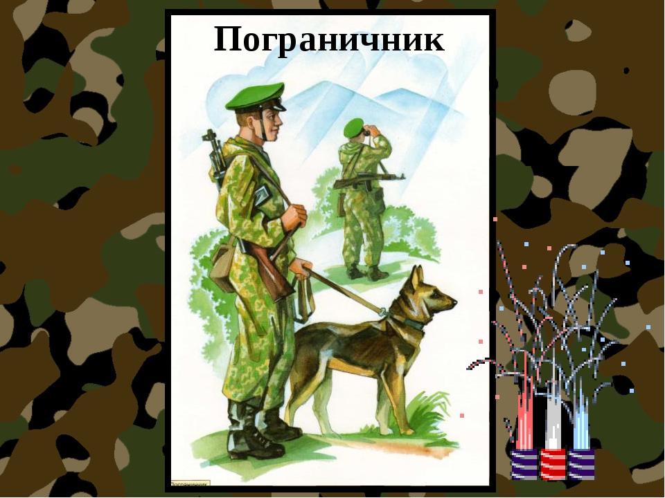 Картинки на тему армия в детском саду